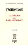 ΓΕΩΠΟΝΙΚΟΝ - ΓΙΑΤΡΟΣΟΦΙΑ ΚΑΙ ΠΑΛΙΕΣ ΣΥΝΤΑΓΕΣ