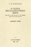 Η ΝΟΤΙΑ ΜΕΓΑΛΟΠΟΛΙΤΙΚΗ ΧΩΡΑ ΑΠΟ ΤΟΝ 8ο π.Χ. ΩΣ ΤΟΝ 4ο μ.Χ. ΑΙΩΝΑ