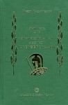 ΛΗΜΜΑΤΑ ΣΤΟ ΕΓΚΥΚΛΟΠΑΙΔΙΚΟΝ ΛΕΞΙΚΟΝ ΕΛΕΥΘΕΡΟΥΔΑΚΗ (1927-1931)