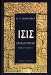 ΙΣΙΣ ΑΠΟΚΑΛΥΜΜΕΝΗ (ΔΕΥΤΕΡΟΣ ΤΟΜΟΣ - ΠΡΩΤΟ ΒΙΒΛΙΟ)