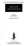 ΔΙΟΝΥΣΙΟΣ ΑΛΙΚΑΡΝΑΣΣΕΥΣ: ΑΠΑΝΤΑ (ΠΡΩΤΟΣ ΤΟΜΟΣ)