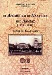 ΟΙ ΔΡΟΜΟΙ ΚΑΙ ΟΙ ΠΛΑΤΕΙΕΣ ΤΗΣ ΛΑΜΙΑΣ (1852-1998)