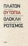ΠΛΑΤΩΝ - ΟΥΤΟΠΙΑ - ΟΛΟΚΛΗΡΩΤΙΣΜΟΣ