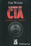 Η ΙΣΤΟΡΙΑ ΤΗΣ CIA