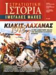 ΚΙΛΚΙΣ-ΛΑΧΑΝΑΣ, 1913