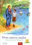 π. ΔΑΜΑΣΚΗΝΟΣ, Ο ΓΕΡΟΝΤΑΣ ΤΟΥ ΜΑΚΡΥΝΟΥ