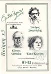 ΕΜΒΟΛΙΜΟΝ, ΤΕΥΧΟΣ 91-92, ΤΟΥ ΣΚΛΗΡΟΥ ΠΑΝΔΗΜΙΚΟΥ ΕΤΟΥΣ 2020