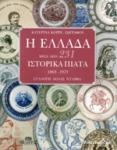 Η ΕΛΛΑΔΑ ΜΕΣΑ ΑΠΟ 231 ΙΣΤΟΡΙΚΑ ΠΙΑΤΑ (1863-1973)
