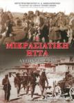 Η ΜΙΚΡΑΣΙΑΤΙΚΗ ΗΤΤΑ - ΑΥΓΟΥΣΤΟΣ 1922 (ΜΕΤΑ 12 ΣΧΕΔΙΑΓΡΑΜΜΑΤΩΝ)