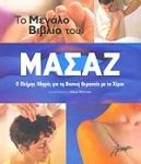 ΤΟ ΜΕΓΑΛΟ ΒΙΒΛΙΟ ΤΟΥ ΜΑΣΑΖ