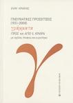 ΠΝΕΥΜΑΤΙΚΕΣ ΠΡΟΣΕΓΓΙΣΕΙΣ (1951-2008)