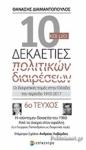 10 ΚΑΙ ΜΙΑ ΔΕΚΑΕΤΙΕΣ ΠΟΛΙΤΙΚΩΝ ΔΙΑΙΡΕΣΕΩΝ (ΣΕΤ 6 ΒΙΒΛΙΩΝ)