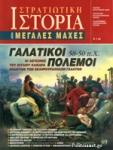 ΓΑΛΑΤΙΚΟΙ ΠΟΛΕΜΟΙ 58-50 π.Χ.
