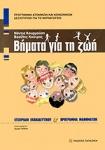 (ΣΕΤ) ΒΗΜΑΤΑ ΓΙΑ ΤΗ ΖΩΗ (+CD+ΓΑΝΤΟΚΟΥΚΛΕΣ ΚΑΙ ΚΟΥΝΕΛΑΚΙ+ΚΑΡΤΕΣ)