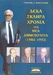 ΔΕΚΑ ΣΚΛΗΡΑ ΧΡΟΝΙΑ ΣΤΗ ΝΕΑ ΔΗΜΟΚΡΑΤΙΑ (1984-1993)