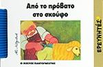 ΑΠΟ ΤΟ ΠΡΟΒΑΤΟ ΣΤΟ ΣΚΟΥΦΟ
