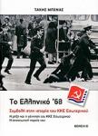 ΤΟ ΕΛΛΗΝΙΚΟ '68
