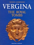 VERGINA - THE ROYAL TOMBS AND THE ANCIENT CITY