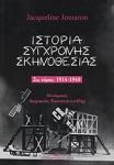 ΙΣΤΟΡΙΑ ΣΥΓΧΡΟΝΗΣ ΣΚΗΝΟΘΕΣΙΑΣ 1914-1940 (ΔΕΥΤΕΡΟΣ ΤΟΜΟΣ)