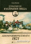 ΣΤΡΑΤΗΓΟΥ ΕΥΣΤΡΑΤΙΟΥ ΠΙΣΣΑ ΑΠΟΜΝΗΜΟΝΕΥΜΑΤΑ 1821