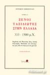 ΞΕΝΟΙ ΤΑΞΙΔΙΩΤΕΣ ΣΤΗΝ ΕΛΛΑΔΑ 333-1500 μ.Χ. (ΠΡΩΤΟΣ ΤΟΜΟΣ-ΠΡΩΤΟ ΜΕΡΟΣ) (ΧΑΡΤΟΔΕΤΗ ΕΚΔΟΣΗ)