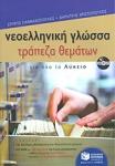 ΝΕΟΕΛΛΗΝΙΚΗ ΓΛΩΣΣΑ (ΠΕΡΙΕΧΕΙ CD-ROM)