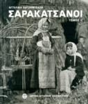 ΣΑΡΑΚΑΤΣΑΝΟΙ (ΔΕΥΤΕΡΟΣ ΤΟΜΟΣ)