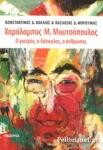 ΧΑΡΑΛΑΜΠΟΣ Μ. ΜΟΥΤΣΟΠΟΥΛΟΣ