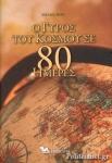 Ο ΓΥΡΟΣ ΤΟΥ ΚΟΣΜΟΥ ΣΕ 80 ΗΜΕΡΕΣ (ΒΙΒΛΙΟΔΕΤΗΜΕΝΗ ΕΚΔΟΣΗ)