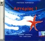 2CD - ΑΣΤΕΡΙΑΣ 1