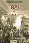 1821 + ΜΥΣΤΙΚΕΣ ΕΤΑΙΡΙΕΣ