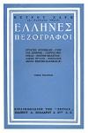 ΕΛΛΗΝΕΣ ΠΕΖΟΓΡΑΦΟΙ (ΤΕΤΑΡΤΟΣ ΤΟΜΟΣ)
