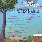 ΔΕΝ ΒΙΑΖΟΜΑΙ ΝΑ ΜΕΓΑΛΩΣΩ (+CD)