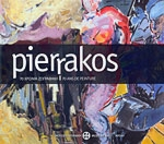 PIERRAKOS - 70 ΧΡΟΝΙΑ ΖΩΓΡΑΦΙΚΗ