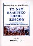 ΤΟ ΝΕΟ ΕΛΛΗΝΙΚΟ ΕΘΝΟΣ (1204-2000)