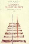ΑΝΘΟΛΟΓΙΑ ΠΟΙΗΣΗΣ ΤΩΝ ΙΝΚΑΣ (ΠΕΡΙΕΧΕΙ CD ΜΕ ΠΑΡΑΔΟΣΙΑΚΑ ΤΡΑΓΟΥΔΙΑ ΤΩΝ ΙΝΚΑΣ)