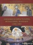 ΕΠΙΤΟΜΗ ΙΣΤΟΡΙΑ ΥΣΤΕΡΗΣ ΒΥΖΑΝΤΙΝΗΣ ΠΕΡΙΟΔΟΥ (1204-1461)
