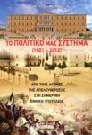 ΤΟ ΠΟΛΙΤΙΚΟ ΜΑΣ ΣΥΣΤΗΜΑ (1821-2012)