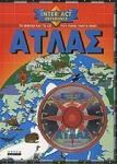 ΑΤΛΑΣ (ΜΕ CD-ROM ΔΩΡΟ)