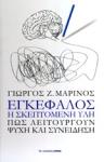 ΕΓΚΕΦΑΛΟΣ - Η ΣΚΕΠΤΟΜΕΝΗ ΥΛΗ