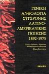 ΓΕΝΙΚΗ ΑΝΘΟΛΟΓΙΑ ΣΥΓΧΡΟΝΗΣ ΛΑΤΙΝΟΑΜΕΡΙΚΑΝΙΚΗΣ ΠΟΙΗΣΗΣ 1892-1975