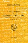 Η ΖΩΗ ΚΑΙ ΤΟ ΕΡΓΟΝ ΤΟΥ ΝΙΚΟΛΑΟΥ ΣΠΗΛΙΑΔΟΥ, ΓΡΑΜΜΑΤΕΩΣ ΤΗΣ ΕΠΙΚΡΑΤΕΙΑΣ ΕΠΙ ΚΑΠΟΔΙΣΤΡΙΟΥ (1785-1867)