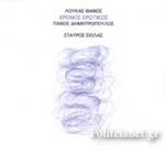 (CD) ΧΡΟΝΟΣ ΕΡΩΤΙΚΟΣ