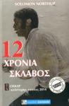 12 ΧΡΟΝΙΑ ΣΚΛΑΒΟΣ