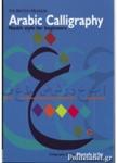 (P/B) ARABIC CALLIGRAPHY