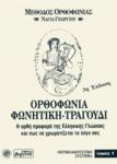 ΜΕΘΟΔΟΣ ΟΡΘΟΦΩΝΙΑΣ - ΦΩΝΗΤΙΚΗ, ΤΡΑΓΟΥΔΙ (ΔΙΤΟΜΟ+2CD)