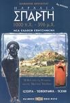 Η ΑΡΧΑΙΑ ΣΠΑΡΤΗ 1000 π.Χ. - 396 μ.Χ.