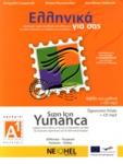 ΕΛΛΗΝΙΚΑ ΓΙΑ ΣΑΣ (ΤΟΥΡΚΙΚΑ+CD), ΒΙΒΛΙΟ Α1, ΑΡΧΑΡΙΟΙ
