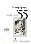 ΣΕΠΤΕΜΒΡΙΑΝΑ '55