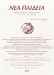 ΝΕΑ ΠΑΙΔΕΙΑ, ΤΕΥΧΟΣ 141, ΙΑΝΟΥΑΡΙΟΣ - ΦΕΒΡΟΥΑΡΙΟΣ - ΜΑΡΤΙΟΣ 2012